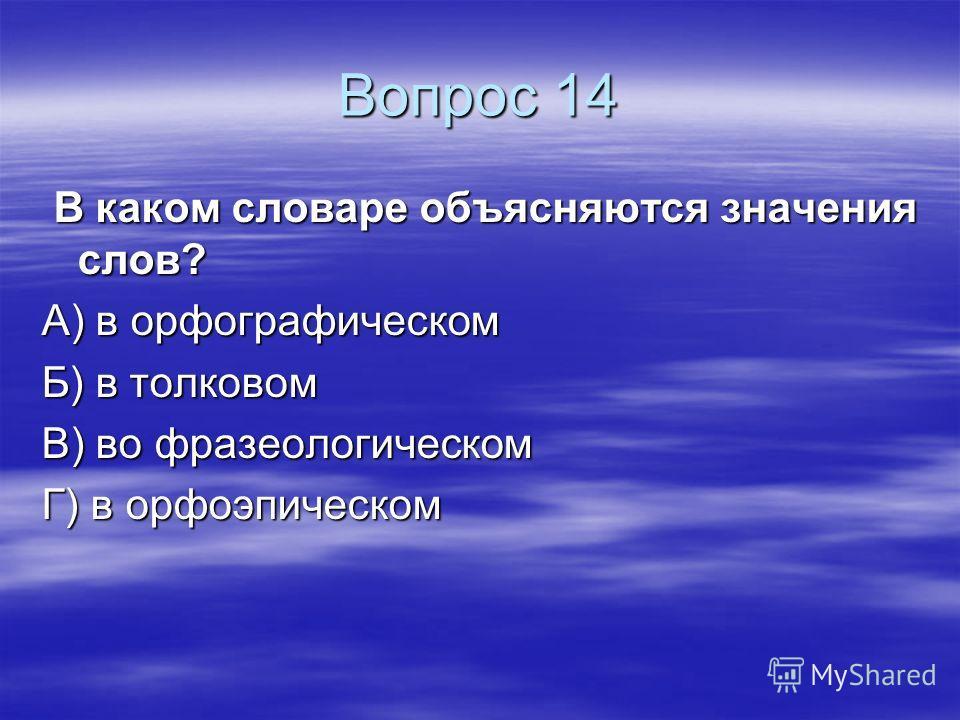 Правильный ответ Б) Саврасов Б) Саврасов 25000 очков