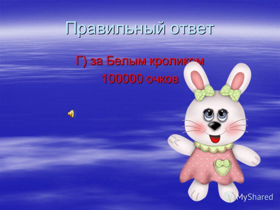 Вопрос15 За кем побежала Алиса, перед тем как оказаться в стране чудес? А) за Чёрной Курицей Б) за Рыжим Котом В) за Серой Мышью Г) за Белым Кроликом