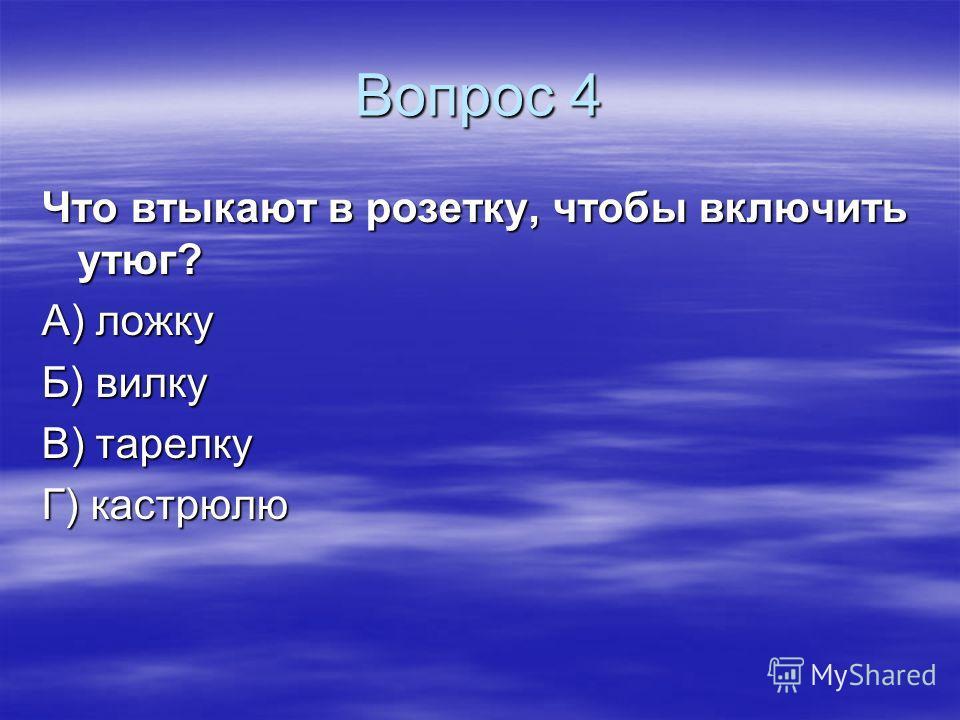 Правильный ответ Б) марку 30 очков