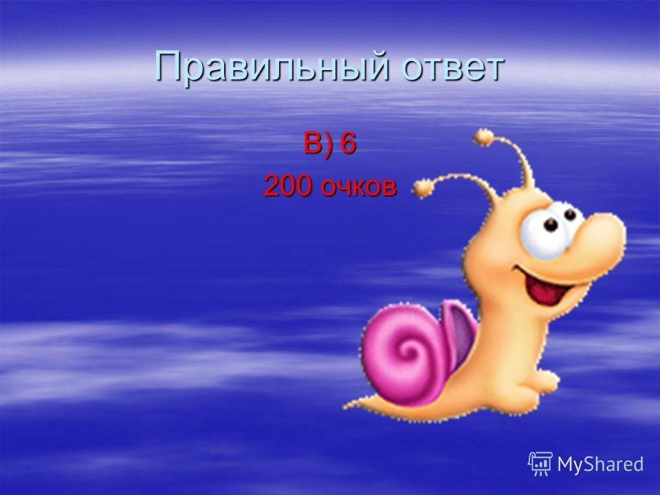 Вопрос 6 Сколько пар парных согласных по глухости-звонкости в русском языке? А) 12 Б) 10 В) 6 Г) 5