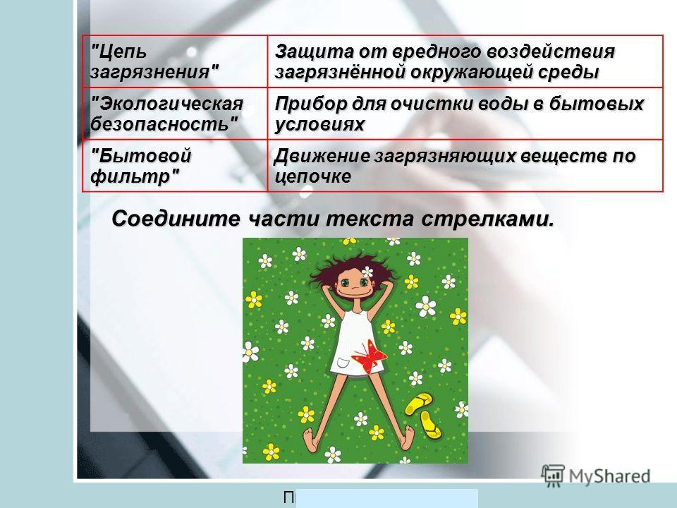 Писаревская Татьяна Петровна БСОШ1 Баган Соедините части текста стрелками.