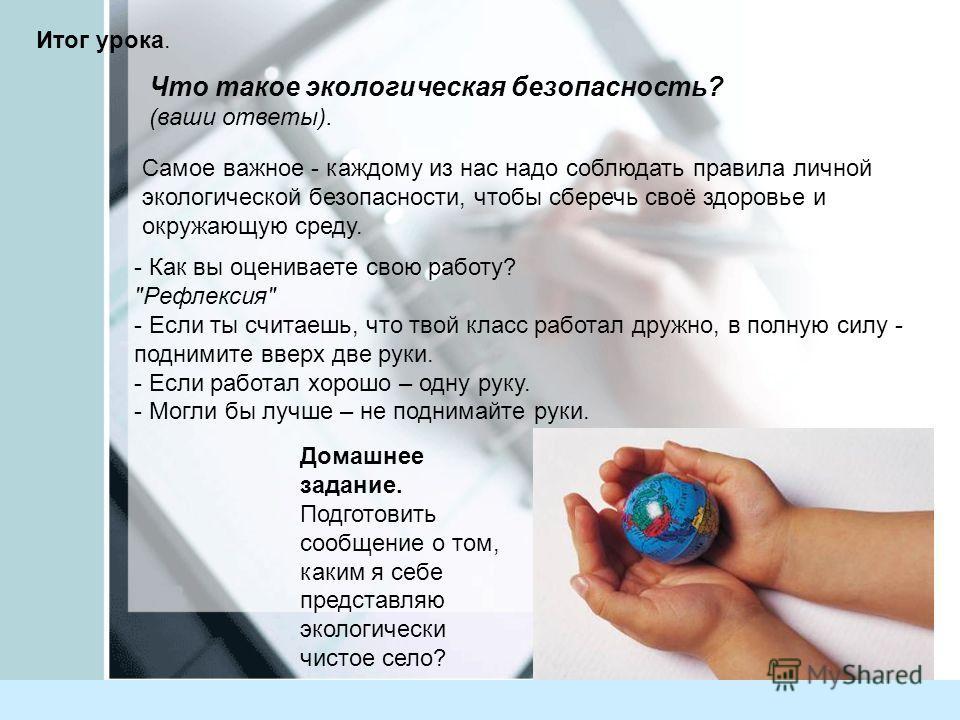 Писаревская Татьяна Петровна БСОШ1 Баган - Как вы оцениваете свою работу?