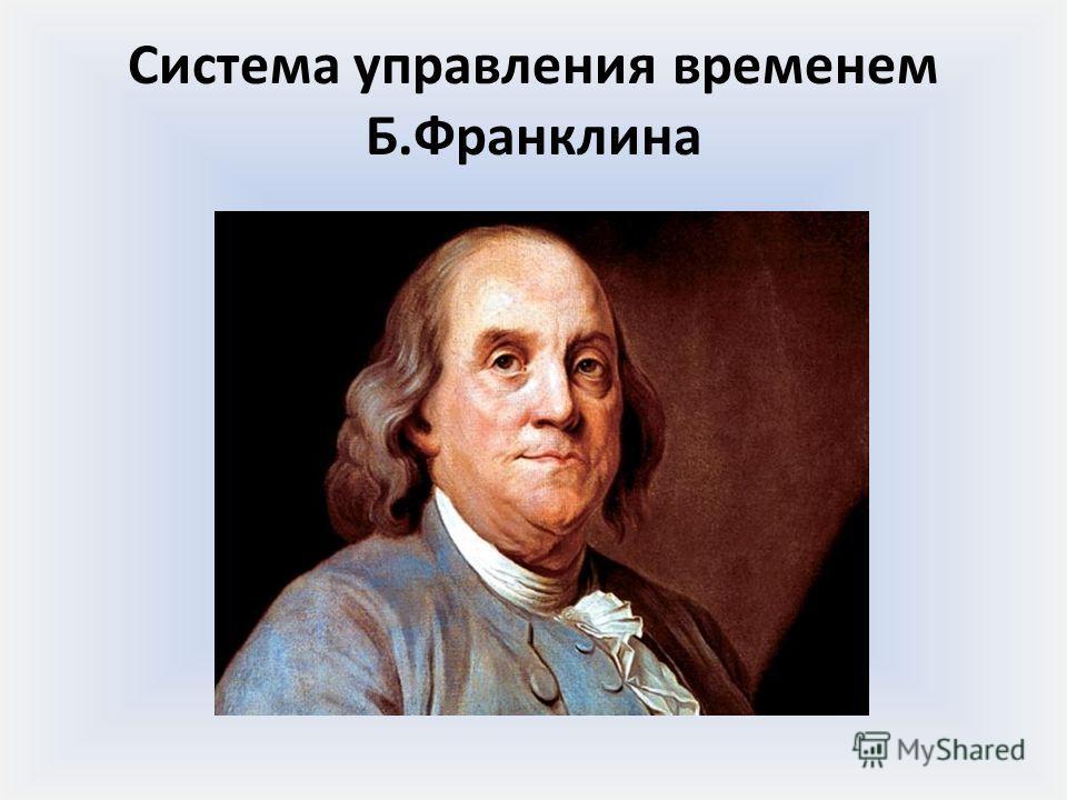 Система управления временем Б.Франклина