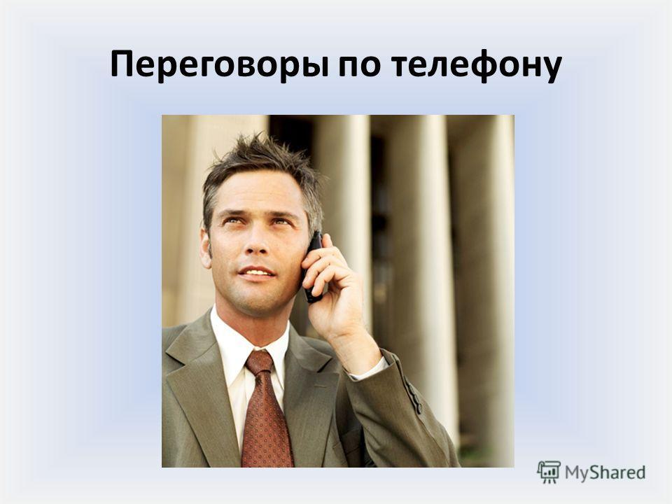 Переговоры по телефону