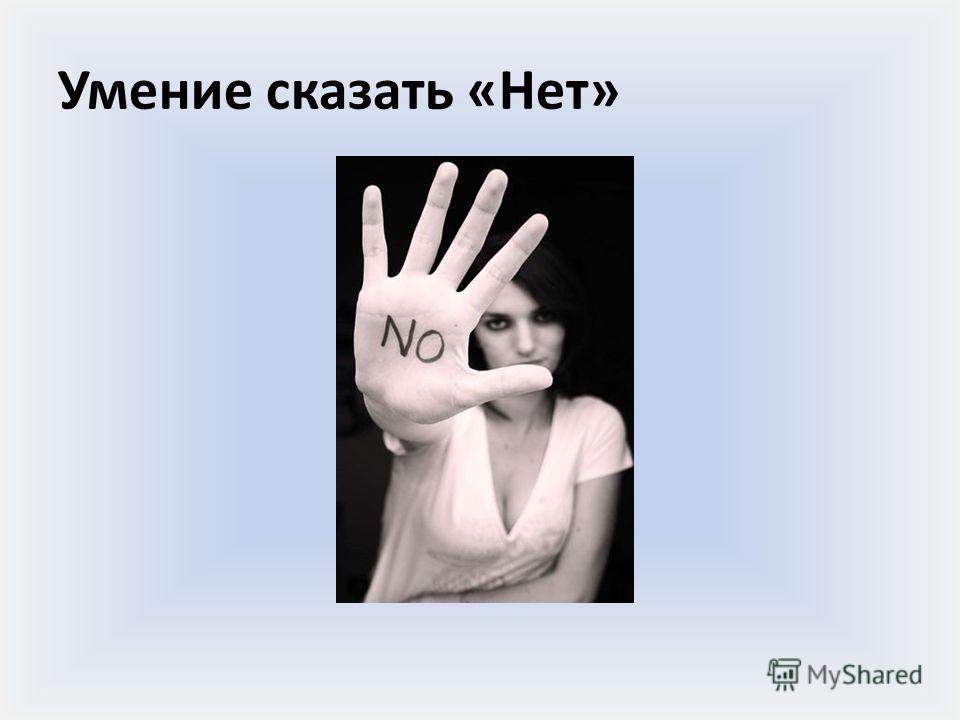 Умение сказать «Нет»