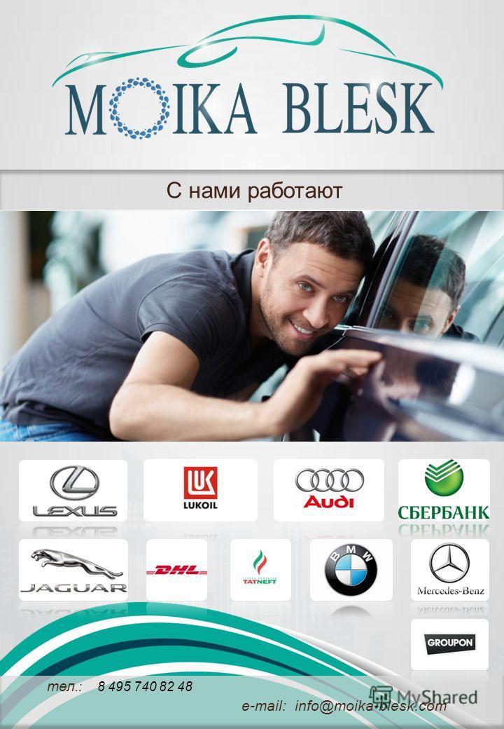 С нами работают тел.: 8 495 740 82 48 e-mail: info@moika-blesk.com