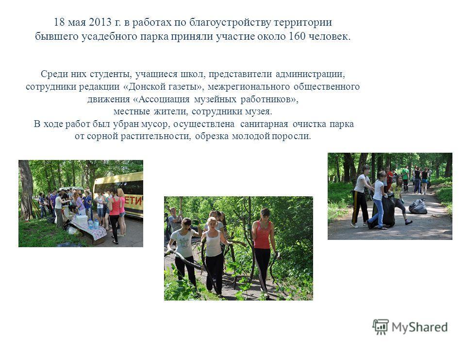 18 мая 2013 г. в работах по благоустройству территории бывшего усадебного парка приняли участие около 160 человек. Среди них студенты, учащиеся школ, представители администрации, сотрудники редакции «Донской газеты», межрегионального общественного дв