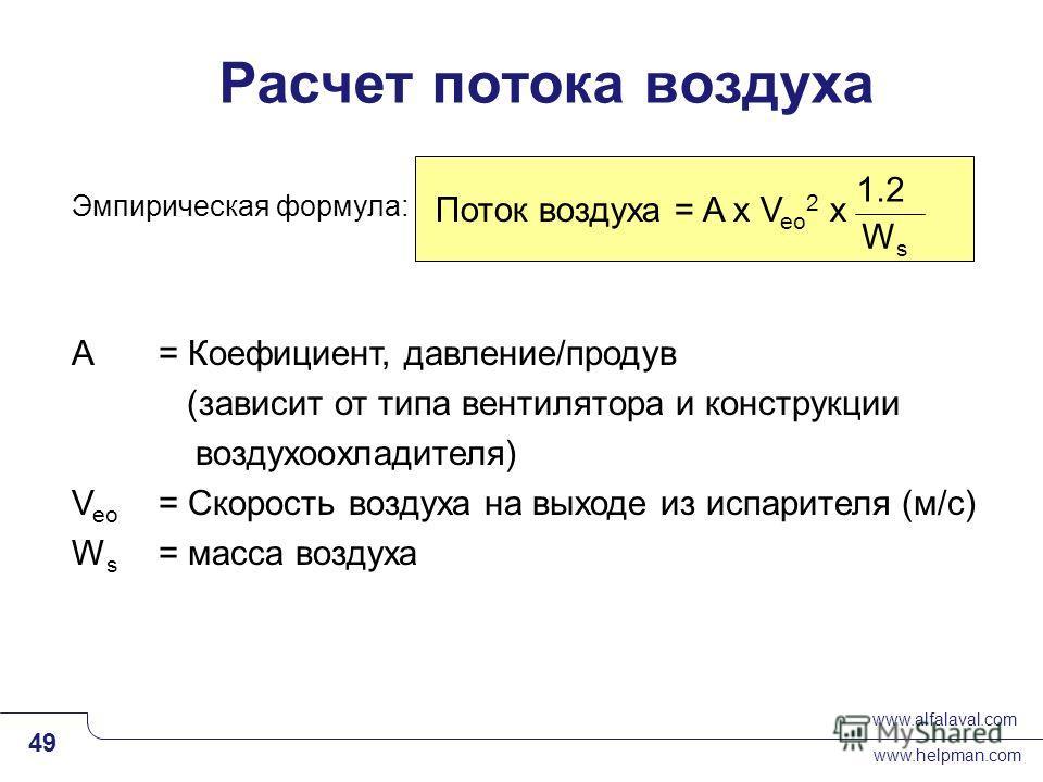 www.alfalaval.com www.helpman.com 49 Slide 49 Расчет потока воздуха Эмпирическая формула: A= Коефициент, давление/продув (зависит от типа вентилятора и конструкции воздухоохладителя) V eo = Скорость воздуха на выходе из испарителя (м/с) W s = масса в