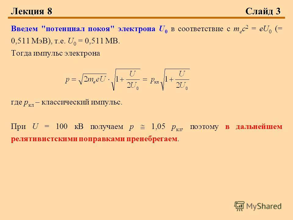 Лекция 8Слайд 3 Введем