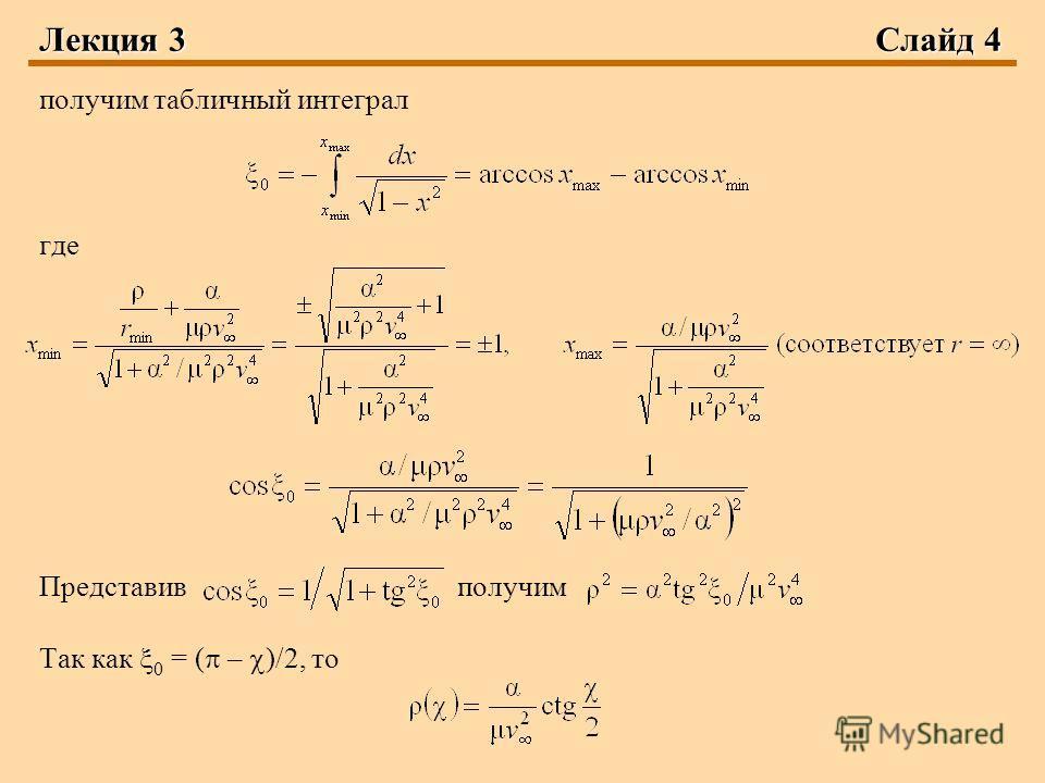 Лекция 3Слайд 4 получим табличный интеграл где Представивполучим Так как 0 = ( – )/2, то