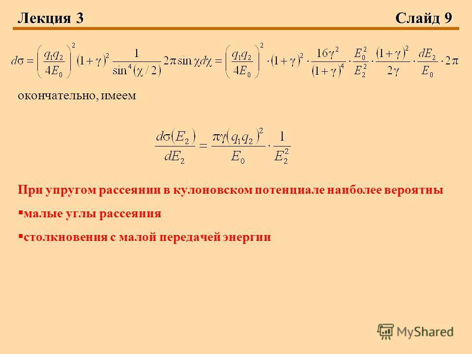 Лекция 3Слайд 9 окончательно, имеем При упругом рассеянии в кулоновском потенциале наиболее вероятны малые углы рассеяния столкновения с малой передачей энергии
