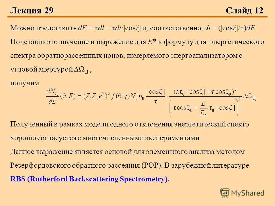 Лекция 29 Слайд 12 Можно представить dE = dl = dt/|cos | и, соответственно, dt = (|cos |/ )dE. Подставив это значение и выражение для Е* в формулу для энергетического спектра обратнорассеянных ионов, измеряемого энергоанализатором с угловой апертурой