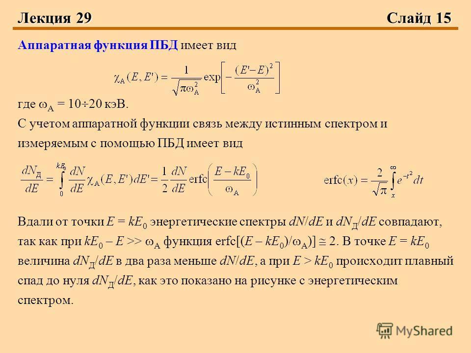 Лекция 29 Слайд 15 Аппаратная функция ПБД имеет вид где А = 10 20 кэВ. С учетом аппаратной функции связь между истинным спектром и измеряемым с помощью ПБД имеет вид Вдали от точки Е = kЕ 0 энергетические спектры dN/dE и dN Д /dE совпадают, так как п