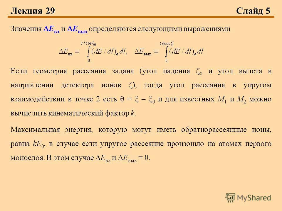 Лекция 29Слайд 5 Значения Е вх и Е вых определяются следующими выражениями Если геометрия рассеяния задана (угол падения 0 и угол вылета в направлении детектора ионов ), тогда угол рассеяния в упругом взаимодействии в точке 2 есть = – 0 и для известн