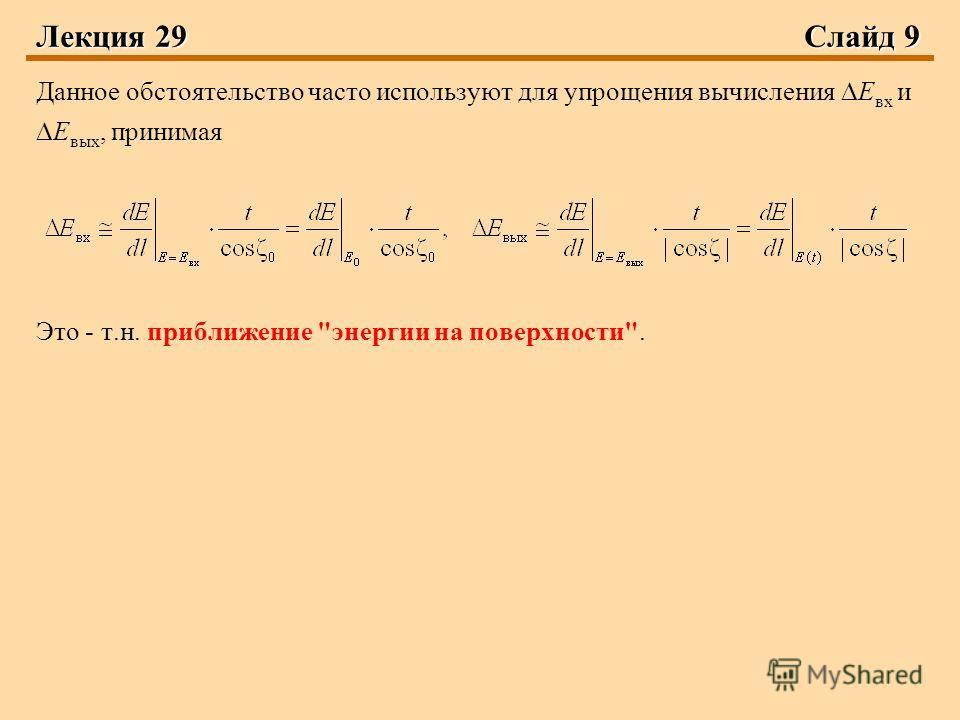 Лекция 29Слайд 9 Данное обстоятельство часто используют для упрощения вычисления Е вх и Е вых, принимая Это - т.н. приближение энергии на поверхности.