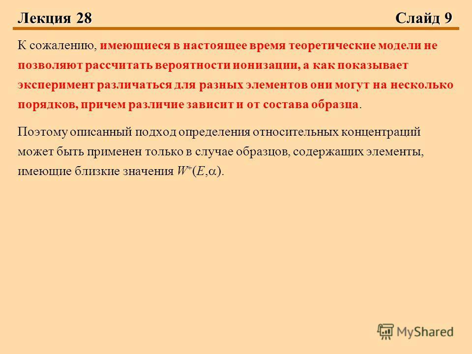 Лекция 28Слайд 9 К сожалению, имеющиеся в настоящее время теоретические модели не позволяют рассчитать вероятности ионизации, а как показывает эксперимент различаться для разных элементов они могут на несколько порядков, причем различие зависит и от