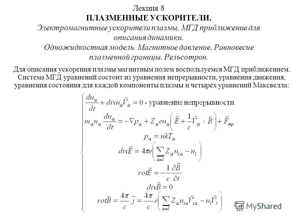 Лекция 8 ПЛАЗМЕННЫЕ УСКОРИТЕЛИ. Электромагнитные ускорители плазмы. МГД приближение для описания динамики. Одножидкостная модель. Магнитное давление. Равновесие плазменной границы. Рельсотрон. Для описания ускорения плазмы магнитным полем воспользуем