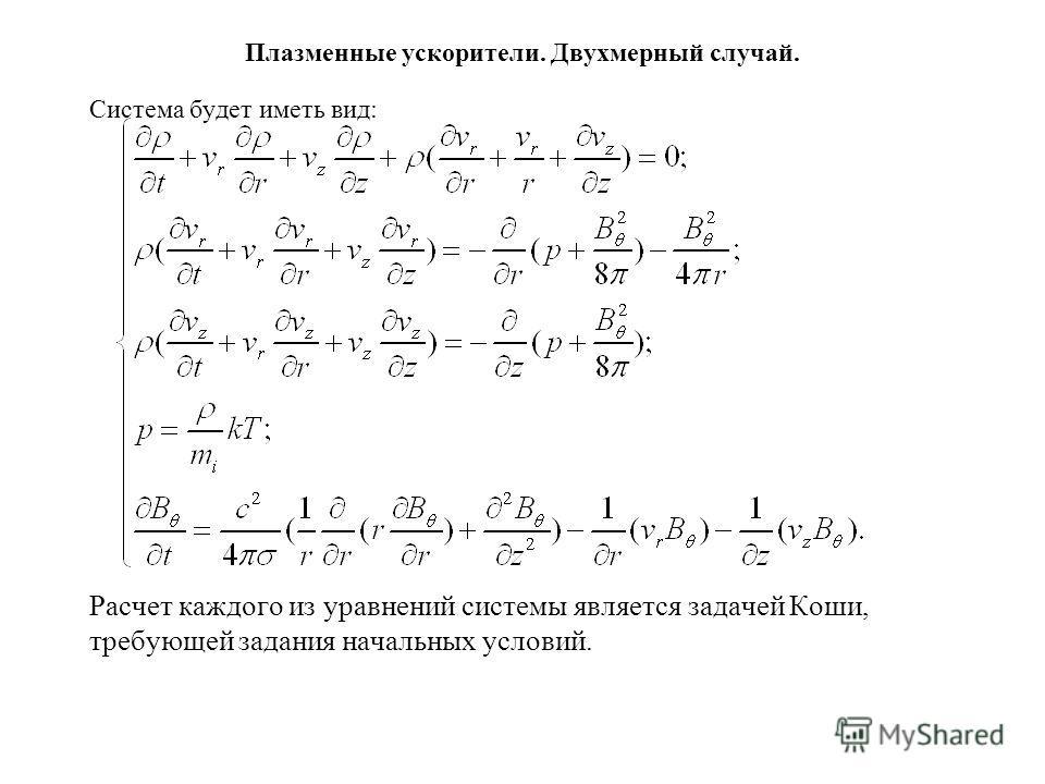 Плазменные ускорители. Двухмерный случай. Система будет иметь вид: Расчет каждого из уравнений системы является задачей Коши, требующей задания начальных условий.