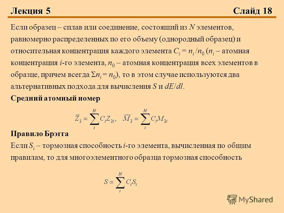 Лекция 5 Слайд 18 Если образец – сплав или соединение, состоящий из N элементов, равномерно распределенных по его объему (однородный образец) и относительная концентрация каждого элемента C i = n i /n 0 (n i – атомная концентрация i-го элемента, n 0