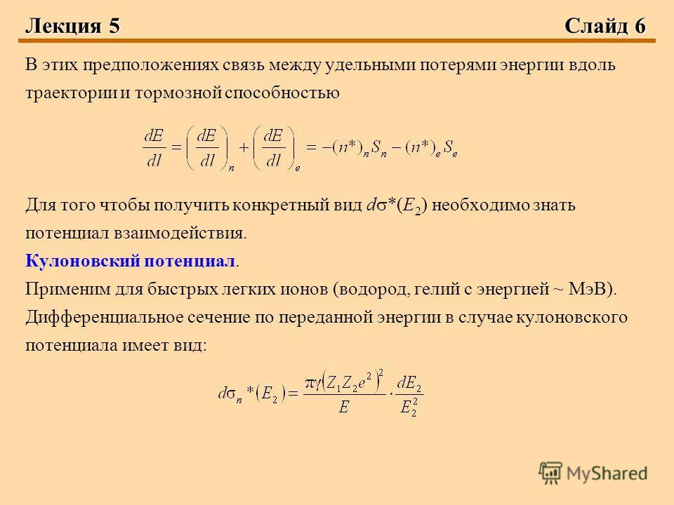Лекция 5Слайд 6 В этих предположениях связь между удельными потерями энергии вдоль траектории и тормозной способностью Для того чтобы получить конкретный вид d *(E 2 ) необходимо знать потенциал взаимодействия. Кулоновский потенциал. Применим для быс