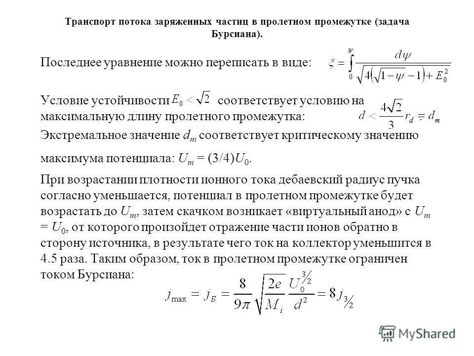 Транспорт потока заряженных частиц в пролетном промежутке (задача Бурсиана). Последнее уравнение можно переписать в виде: Условие устойчивости соответствует условию на максимальную длину пролетного промежутка:. Экстремальное значение d m соответствуе