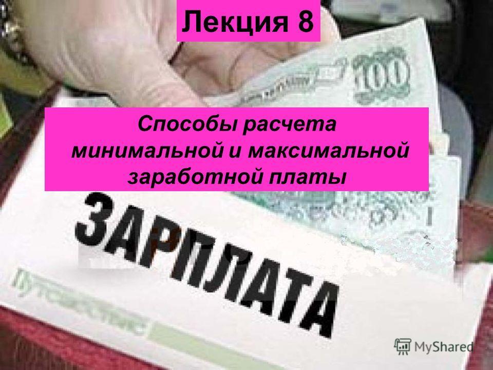 Лекция 8 Способы расчета минимальной и максимальной заработной платы