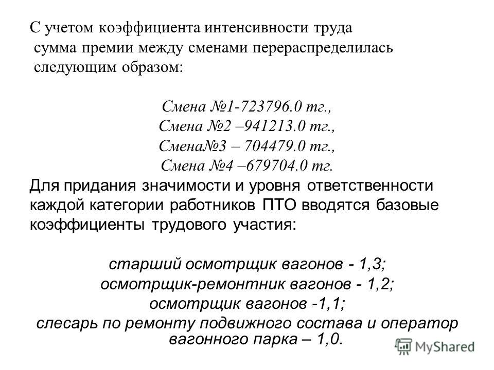 С учетом коэффициента интенсивности труда сумма премии между сменами перераспределилась следующим образом: Смена 1-723796.0 тг., Смена 2 –941213.0 тг., Смена3 – 704479.0 тг., Смена 4 –679704.0 тг. Для придания значимости и уровня ответственности кажд