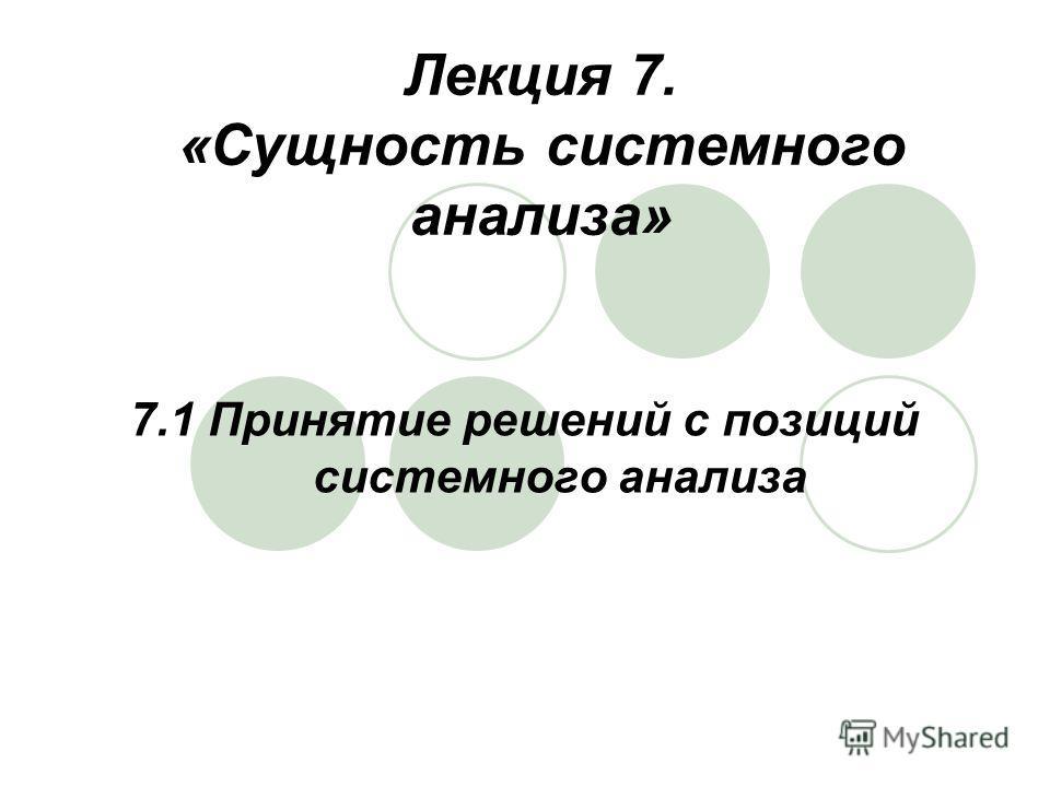 Лекция 7. «Сущность системного анализа» 7.1 Принятие решений с позиций системного анализа