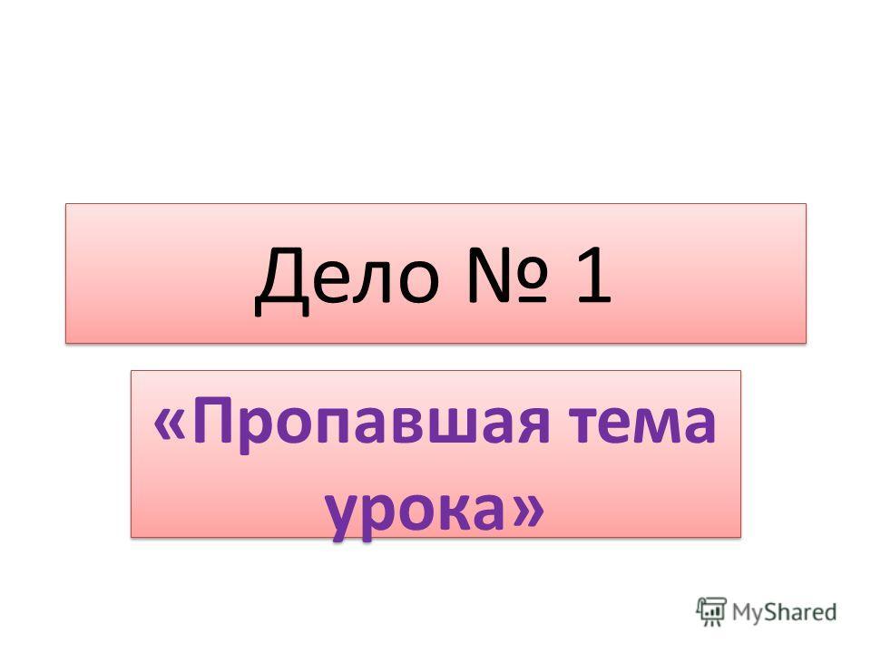 Дело 1 «Пропавшая тема урока»