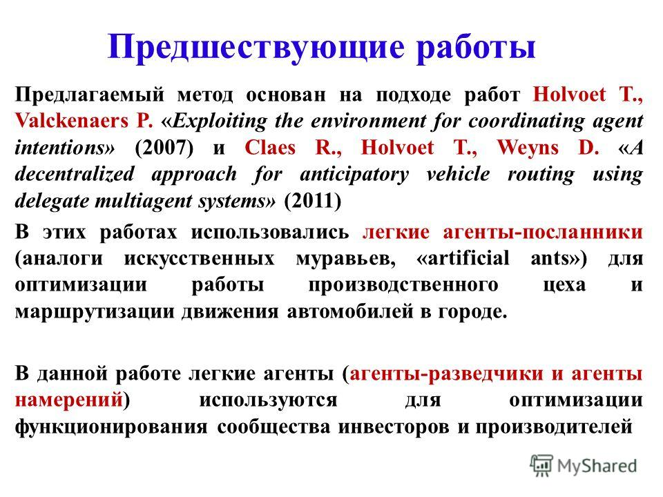 Предшествующие работы Предлагаемый метод основан на подходе работ Holvoet T., Valckenaers P. «Exploiting the environment for coordinating agent intentions» (2007) и Claes R., Holvoet T., Weyns D. «A decentralized approach for anticipatory vehicle rou