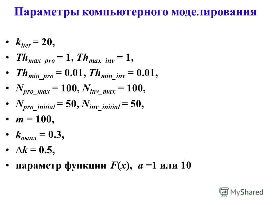 Параметры компьютерного моделирования k iter = 20, Th max_pro = 1, Th max_inv = 1, Th min_pro = 0.01, Th min_inv = 0.01, N pro_max = 100, N inv_max = 100, N pro_initial = 50, N inv_initial = 50, m = 100, k выпл = 0.3, k = 0.5, параметр функции F(x),