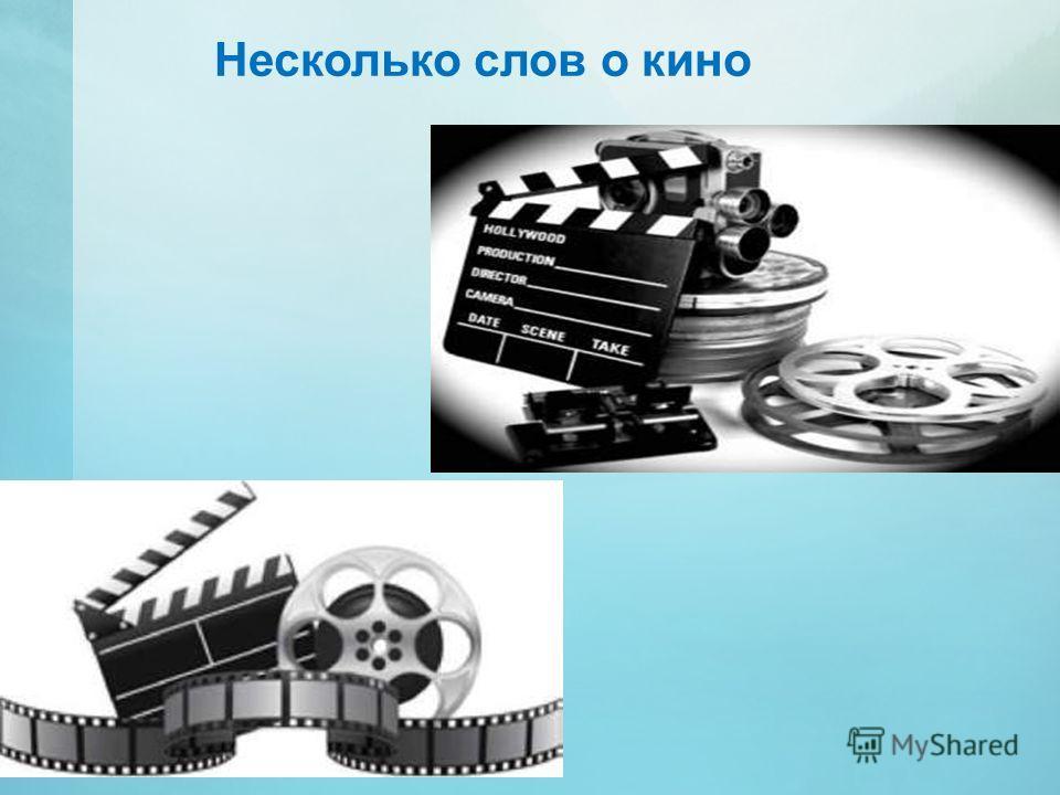 Несколько слов о кино
