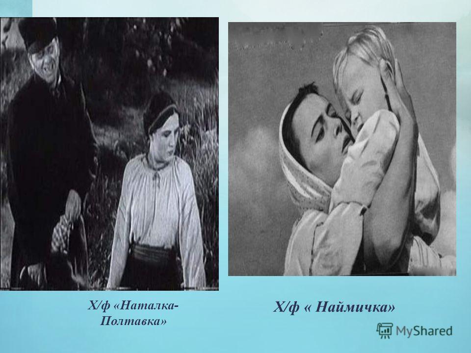 Х/ф «Наталка- Полтавка» Х/ф « Наймичка»