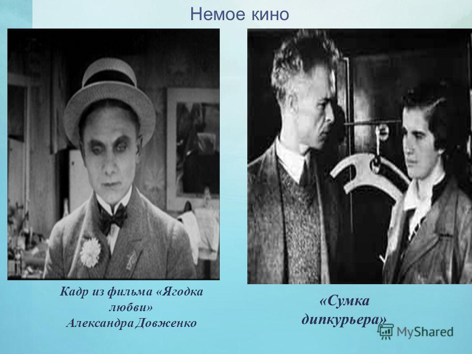 Кадр из фильма «Ягодка любви» Александра Довженко «Сумка дипкурьера» Немое кино