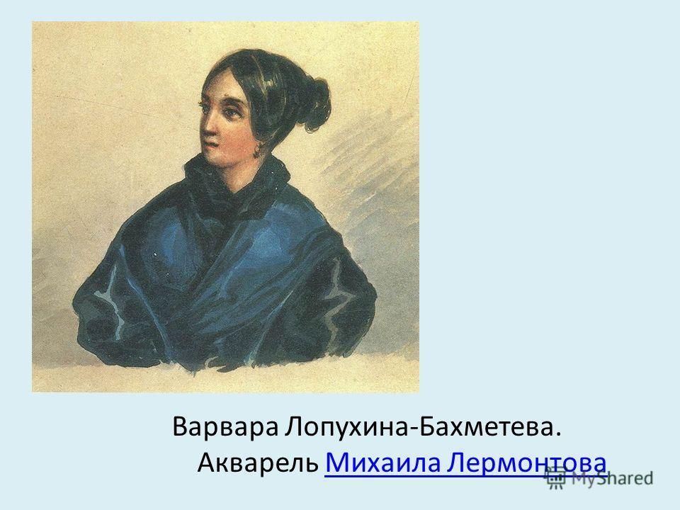 Варвара Лопухина-Бахметева. Акварель Михаила ЛермонтоваМихаила Лермонтова