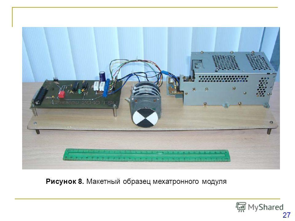 Рисунок 8. Макетный образец мехатронного модуля 27
