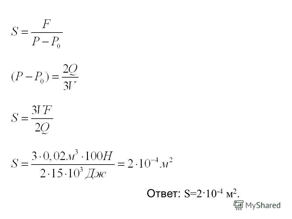 Ответ: S=2·10 -4 м 2.