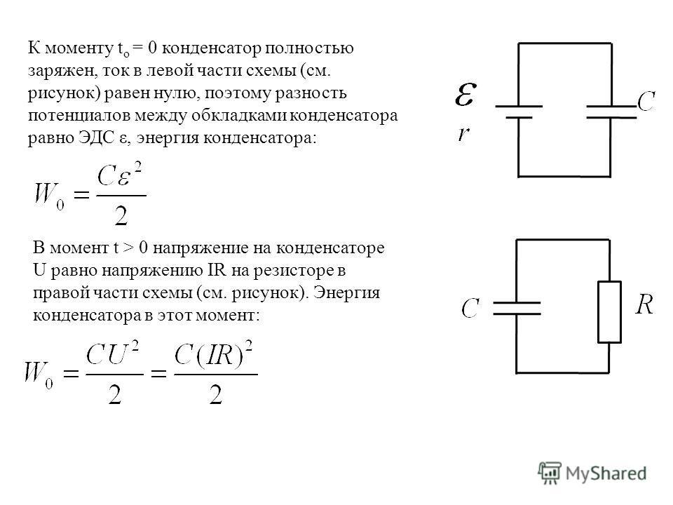 К моменту t o = 0 конденсатор полностью заряжен, ток в левой части схемы (см. рисунок) равен нулю, поэтому разность потенциалов между обкладками конденсатора равно ЭДС ε, энергия конденсатора: В момент t > 0 напряжение на конденсаторе U равно напряже