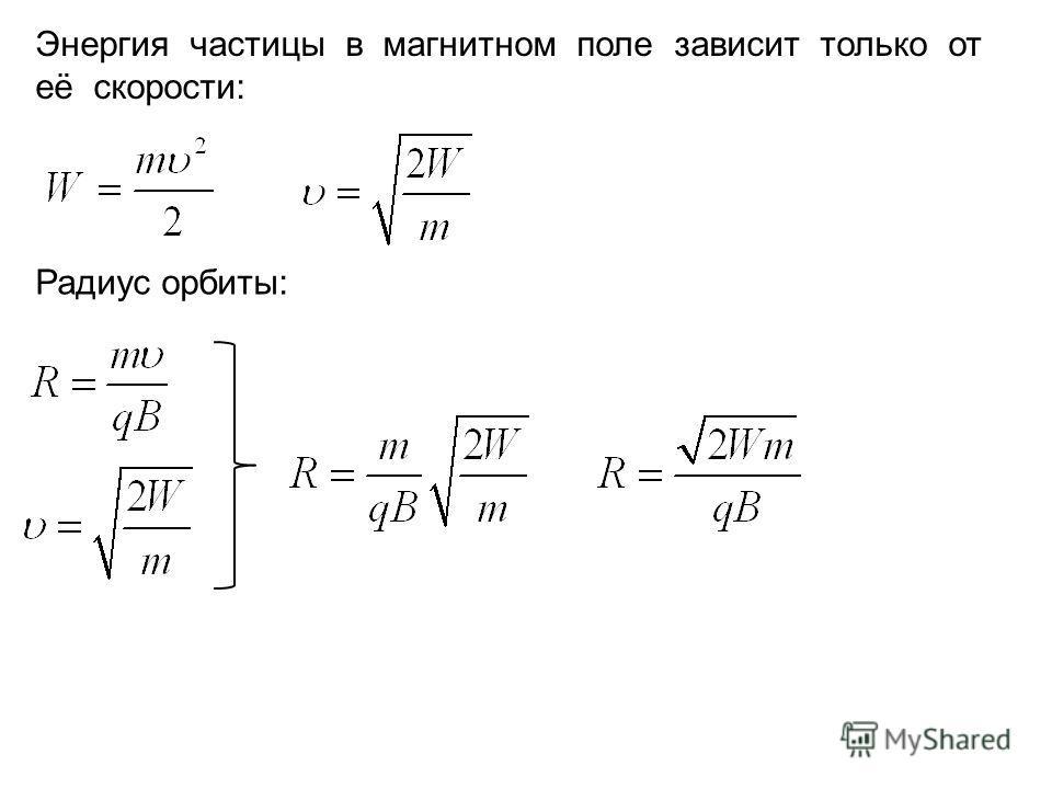 Радиус орбиты: Энергия частицы в магнитном поле зависит только от её скорости: