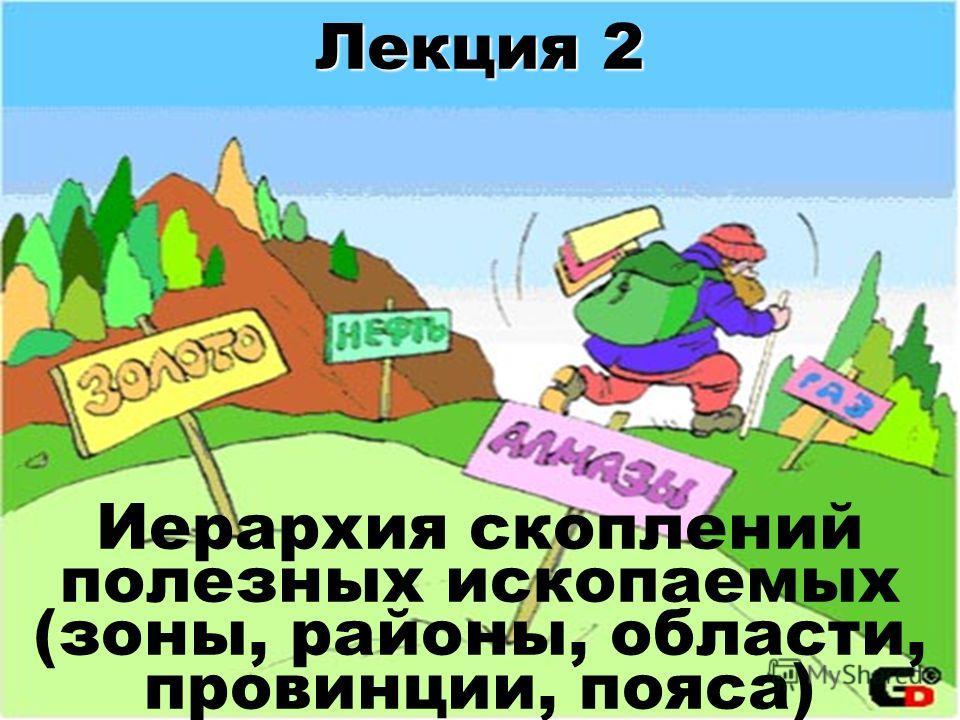 Поиски лекция-2 -141 Лекция 2 Лекция 2 Иерархия скоплений полезных ископаемых (зоны, районы, области, провинции, пояса)