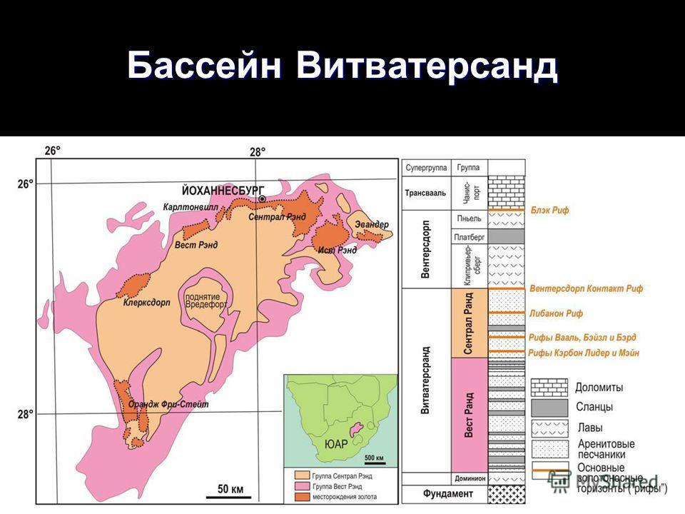 поиски-2013-л-417 Бассейн Витватерсанд