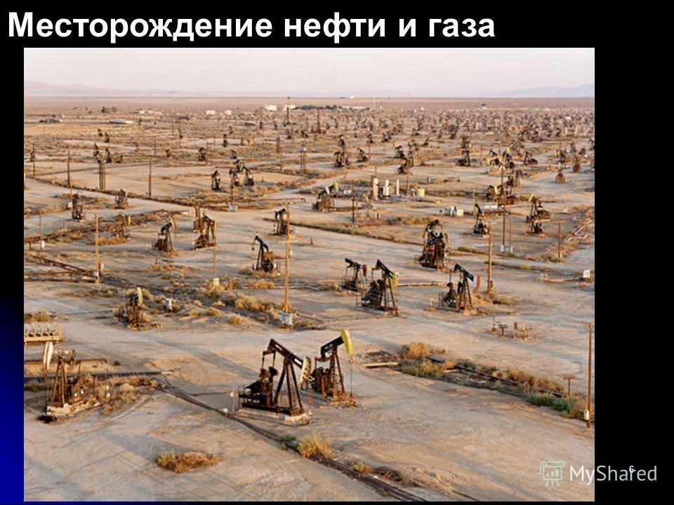 Поиски лекция-2 -146 Месторождение нефти и газа
