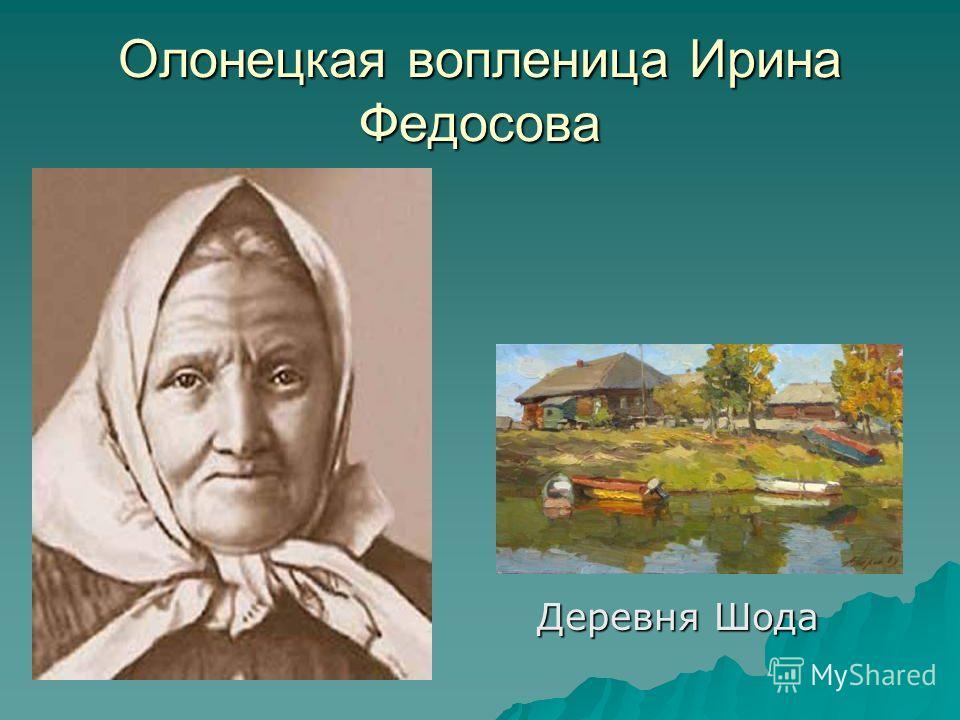 Олонецкая вопленица Ирина Федосова Деревня Шода Деревня Шода