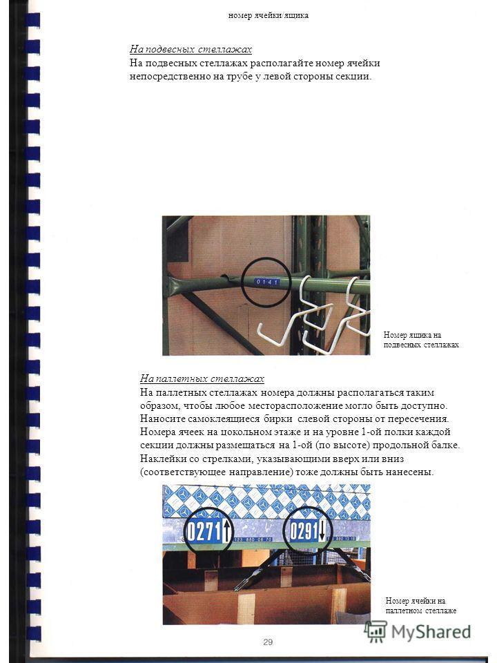 номер ячейки/ящика На подвесных стеллажах На подвесных стеллажах располагайте номер ячейки непосредственно на трубе у левой стороны секции. Номер ящика на подвесных стеллажах На паллетных стеллажах На паллетных стеллажах номера должны располагаться т