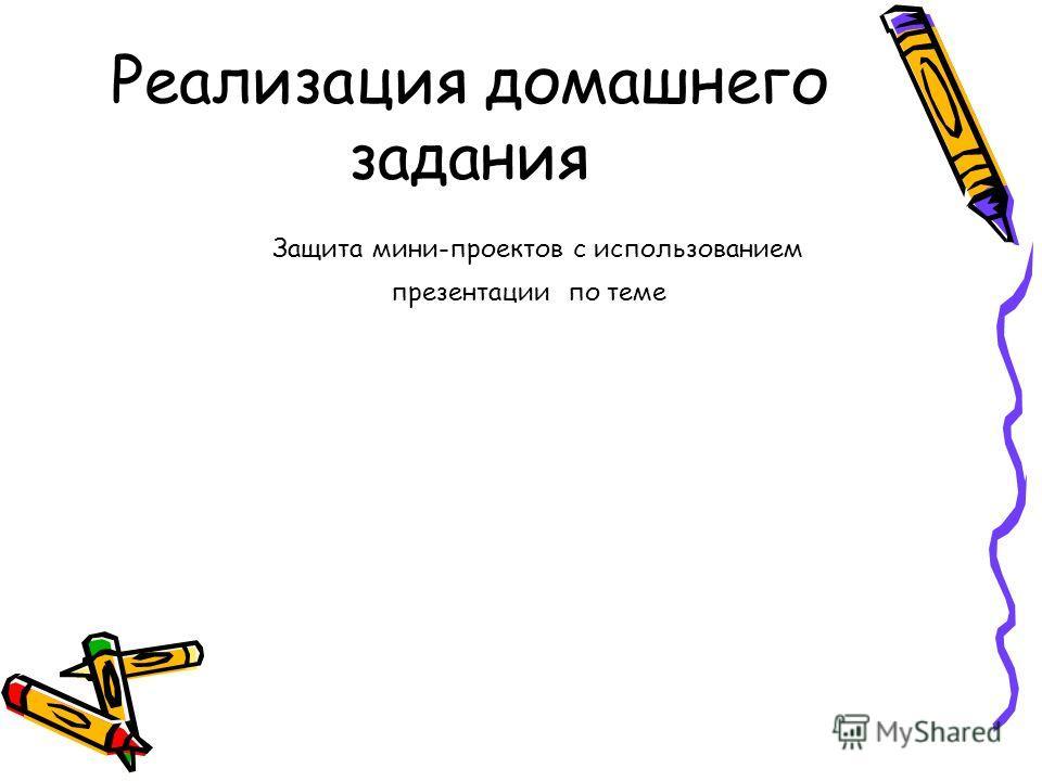 Реализация домашнего задания Защита мини-проектов с использованием презентации по теме