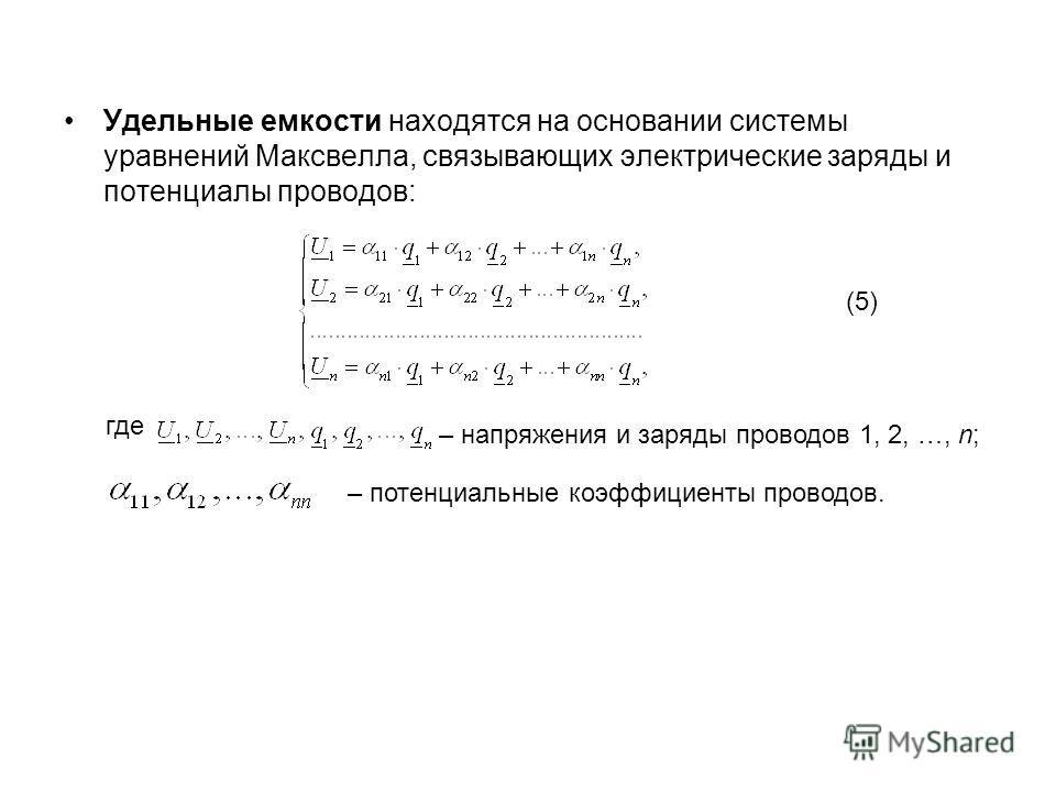 Удельные емкости находятся на основании системы уравнений Максвелла, связывающих электрические заряды и потенциалы проводов: (5) где – напряжения и заряды проводов 1, 2, …, n; – потенциальные коэффициенты проводов.