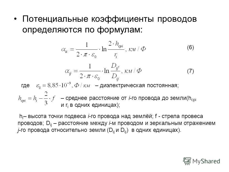 Потенциальные коэффициенты проводов определяются по формулам: (6) (7)(7) где– диэлектрическая постоянная; – среднее расстояние от i-го провода до земли(h cpi и r i в одних единицах); h i – высота точки подвеса i-го провода над землёй; f стрела провес