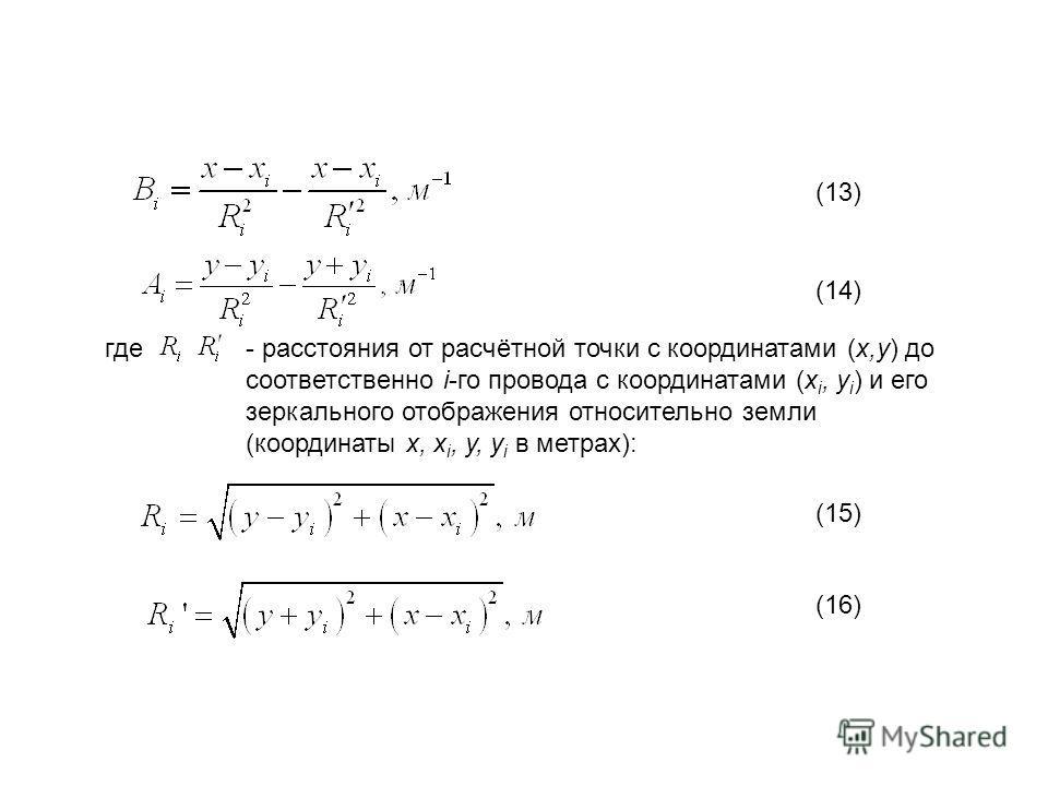 (13) (14) где- расстояния от расчётной точки с координатами (x,y) до соответственно i-го провода с координатами (x i, y i ) и его зеркального отображения относительно земли (координаты x, x i, y, y i в метрах): (15) (16)