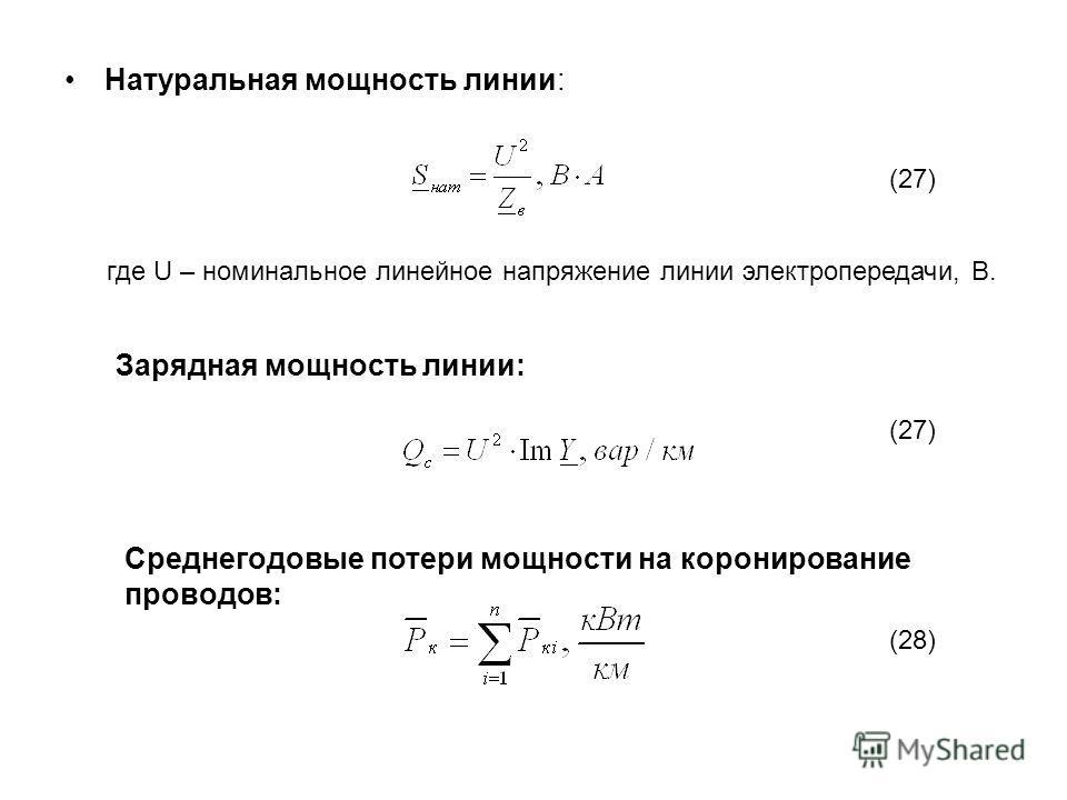 Натуральная мощность линии: (27) где U – номинальное линейное напряжение линии электропередачи, В. Зарядная мощность линии: (27) Среднегодовые потери мощности на коронирование проводов: (28)