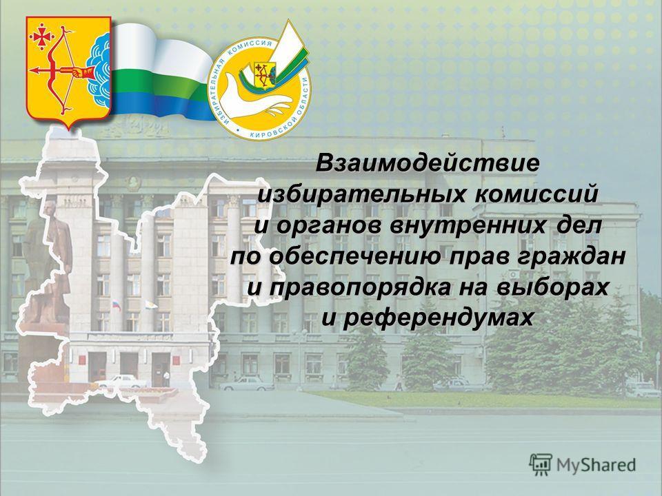 Взаимодействие избирательных комиссий и органов внутренних дел по обеспечению прав граждан и правопорядка на выборах и референдумах